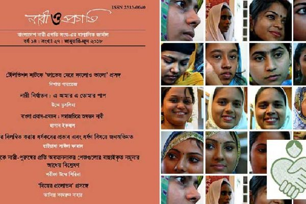 Traditional Highborn Women Concept in Television Drama; a Study on Bangladesh Context